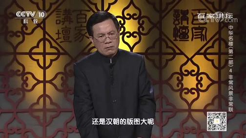 《百家讲坛》 20200102 中华名楼(第二部)4 非常风景非常联
