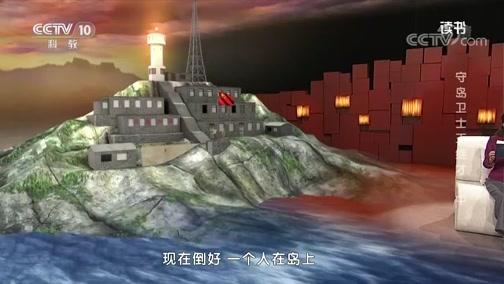 《读书》 20200102 刘晶林 《海魂:两个人的哨所与一座小岛》 守岛卫士王继才 中