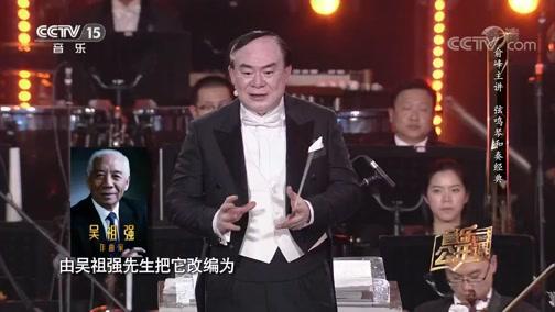 《音乐公开课》 20200103 俞峰主讲 弦鸣琴和奏经典