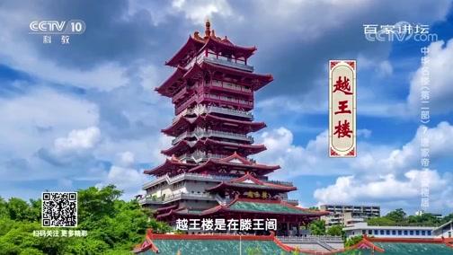 《百家讲坛》 20200105 中华名楼(第二部)7 唐家帝子爱楼居