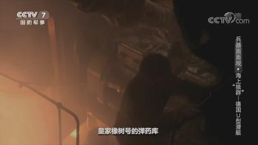 """《兵器面面观》 20200110 海上""""狼群""""——德国U型潜艇"""