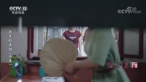 《方圆剧阵》 20200113 迷失的亲情(中集)