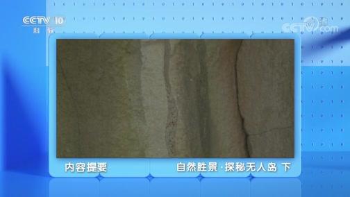 《地理·中国》 20200114 自然胜景·探秘无人岛 下