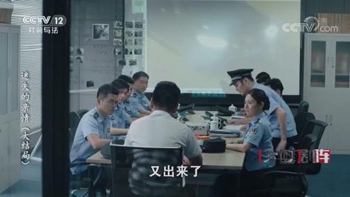 《方圆剧阵》 20200114 迷失的亲情(大结局)