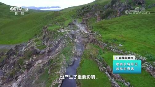 《地理·中国》 20200116 格聂之眼