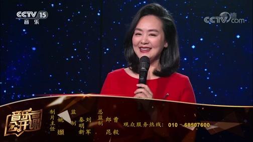 《音乐公开课》 20200117 刘媛媛