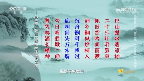 《百家讲坛》 20200120 诗歌故人心(第二部)6 百年交分两绸缪