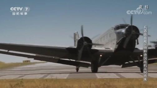 《兵器面面观》 20200119 纳粹德国战机从何而来