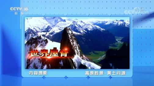 《地理·中国》 20200121 高原胜景·黄土问源