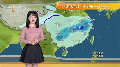 《农业气象》 20200122 21:50
