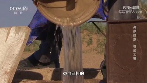 《地理·中国》 20200122 高原胜景·苍茫北境