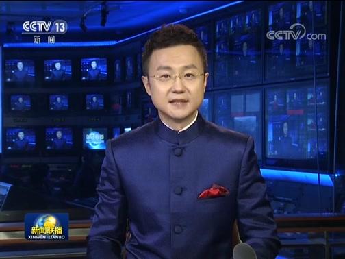 《新闻联播》 20200125 21:00