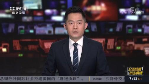 《中国新闻》 20200128 07:00