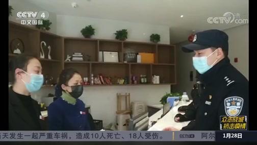 《中国新闻》 20200128 21:00