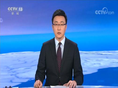 《新闻直播间》 20200129 11:00