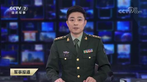 《军事报道》 20200129