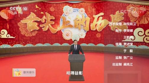 《百家讲坛》 20200129 舌尖上的历史 6 引箸举汤饼