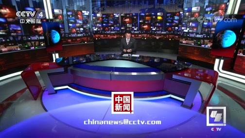 《中国新闻》 20200130 18:00
