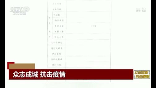 《中国新闻》 20200130 03:00