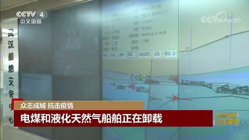 《中国新闻》 20200131 15:45