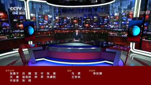 《中国新闻》 20200131 12:00