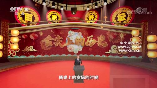 """《百家讲坛》 20200201 舌尖上的历史 9 明朝的""""吃货""""说吃货"""