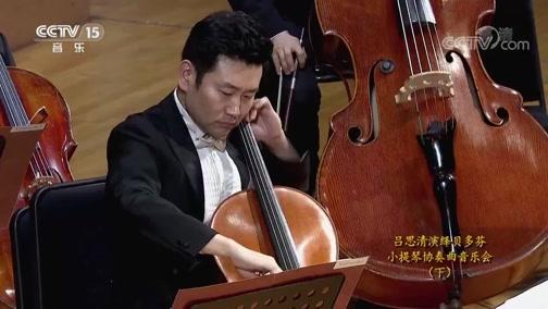《CCTV音乐厅》 20200204 吕思清演绎贝多芬小提琴协奏曲音乐会(下)