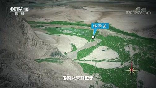 《地理·中国》 20200206 探秘自然保护区·赤色奇峰