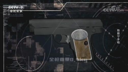 《兵器面面观》 20200205 勃朗宁手枪