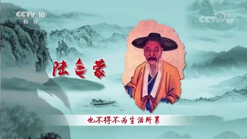 《百家讲坛》 20200209 诗歌故人心(第二部)10 结彼世外交