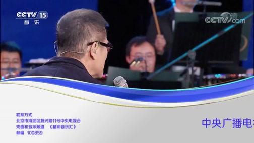 《精彩音乐汇》 20200211 2020群星演唱会 第四辑