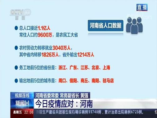 《新闻1+1》 20200214 今日疫情应对:血浆治疗