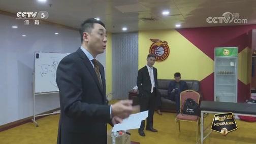 [篮球公园]20200214 中国女篮 东京见!