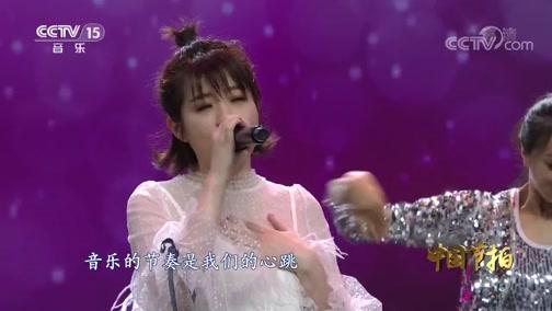 《中国节拍》 20200214