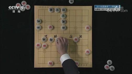 [棋牌乐]20200215 全国象棋赛:孙勇征VS郑惟桐