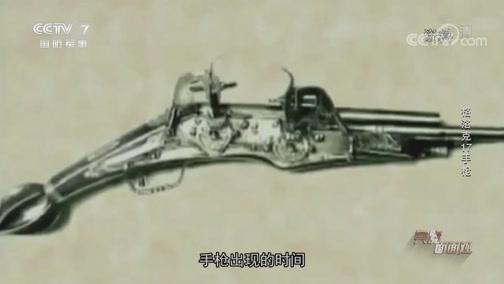 《兵器面面观》 20200218 格洛克17手枪