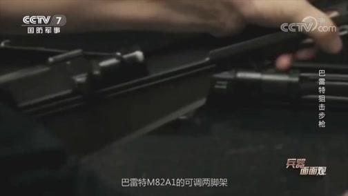 《兵器面面观》 20200219 巴雷特狙击步枪