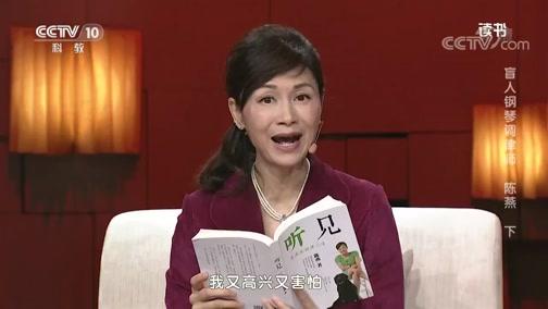 《读书》 20200222 陈燕 《听见——陈燕的调律人生》 盲人钢琴调律师 陈燕 下