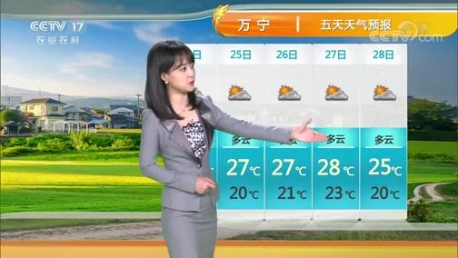 《农业气象》 20200223 13:19