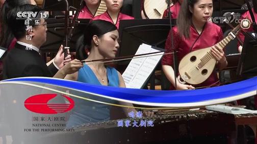 """《CCTV音乐厅》 20200225 """"漫步经典""""系列音乐会(6) """"丝竹里的交响"""" 苏州民族管弦乐团音乐会(二)"""