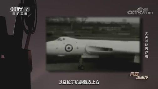 《兵器面面观》 20200226 火神战略轰炸机