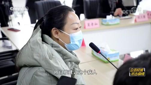 《中国新闻》 20200227 15:50