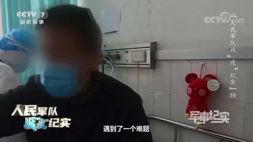 """《军事纪实》 20200227 人民军队战""""疫""""纪实 ⑩"""