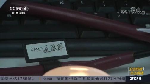 《中国新闻》 20200227 18:00