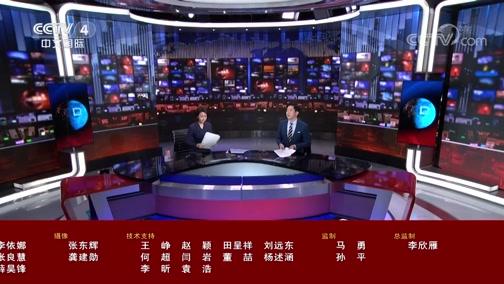 《中国新闻》 20200227 12:00