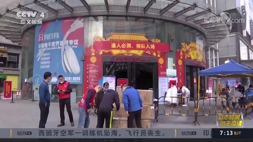 《中国新闻》 20200228 07:00