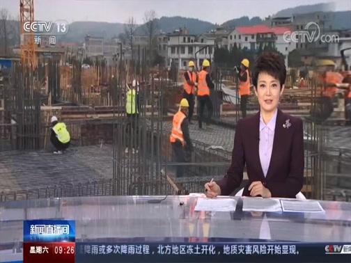 《新闻直播间》 20200229 09:00