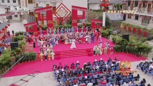 《音乐公开课》 20200229 走进新时代文明实践中心:广东乳源 江苏高邮