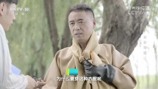 《地理·中国》 20200301 水乡寻宝