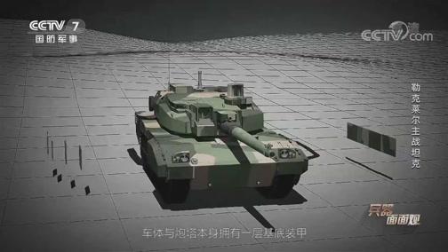 《兵器面面观》 20200302 勒克莱尔主战坦克